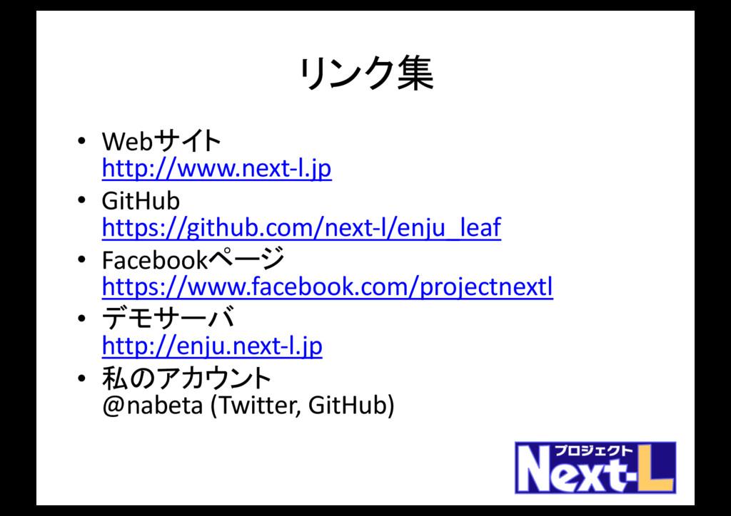 リンク集 • Webサイト http://www.next-l.jp • GitHub htt...