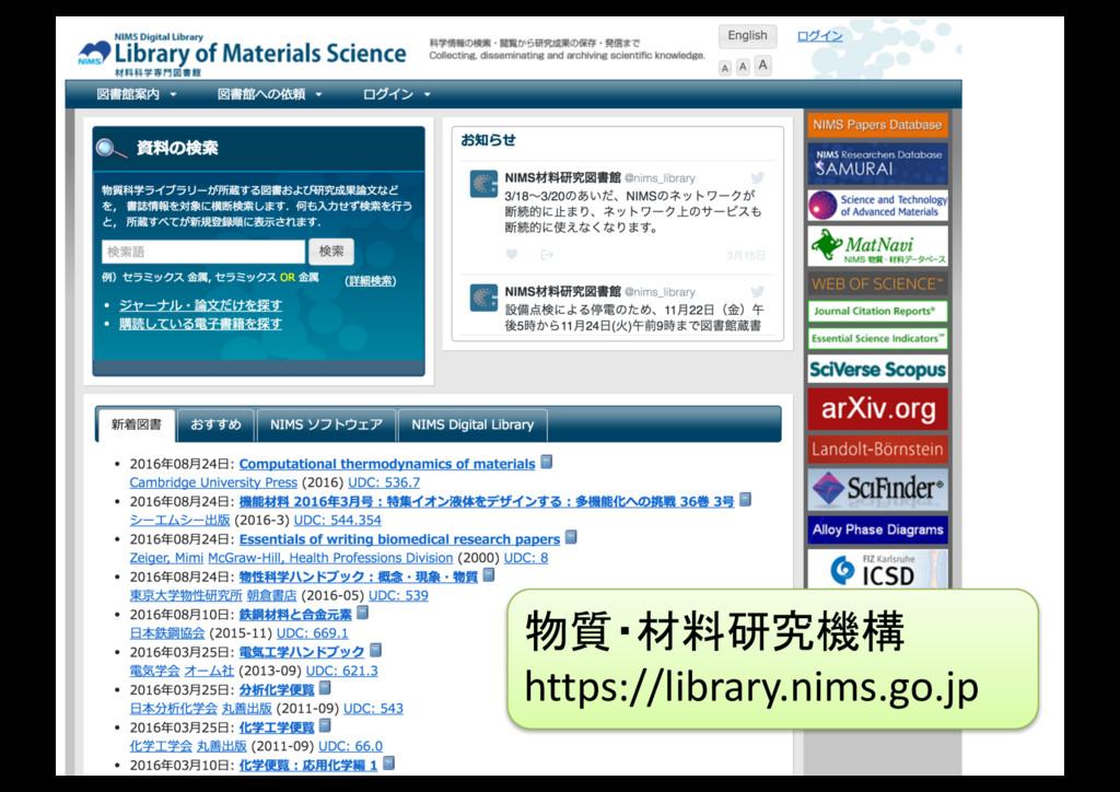 物質・材料研究機構 https://library.nims.go.jp
