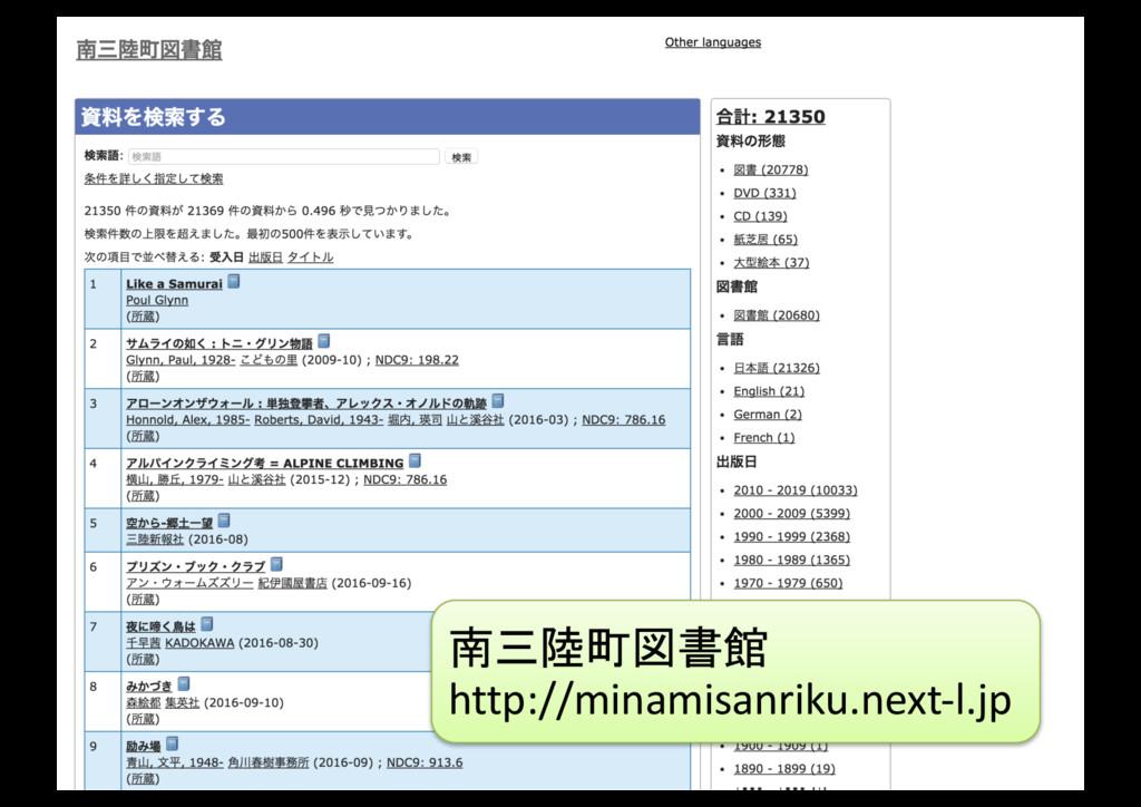 南三陸町図書館 http://minamisanriku.next-l.jp