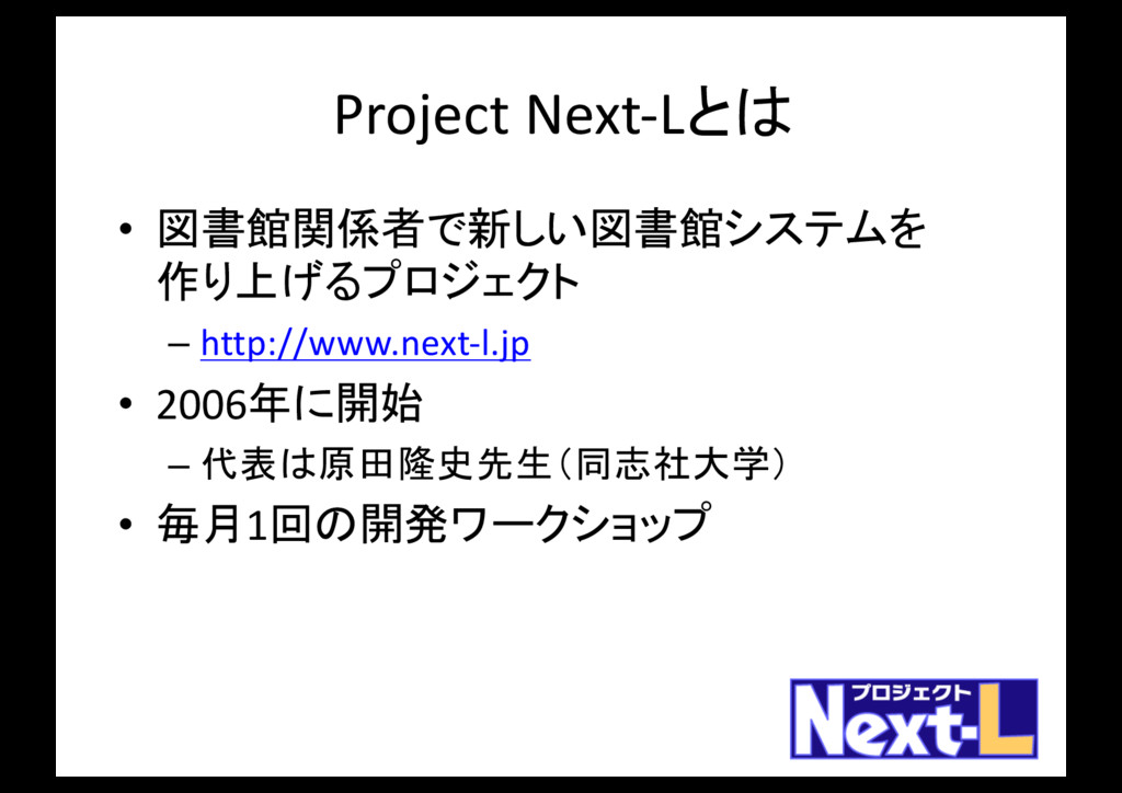 Project Next-Lとは • 図書館関係者で新しい図書館システムを 作り上げるプロジェ...