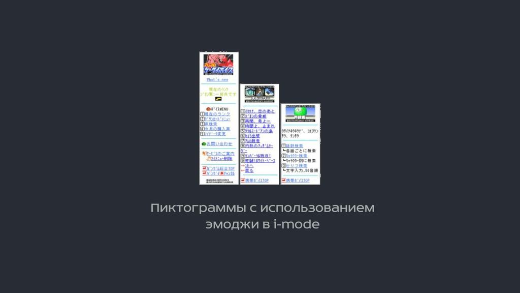 Пиктограммы с использованием эмоджи в i-mode