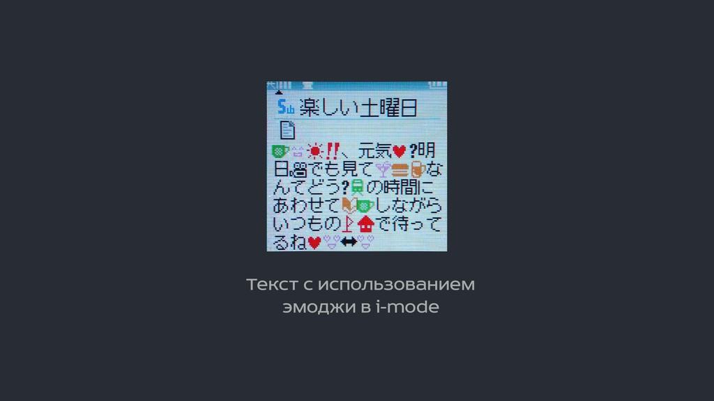 Текст с использованием  эмоджи в i-mode