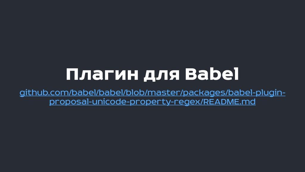 Плагин для Babel github.com/babel/babel/blob/ma...