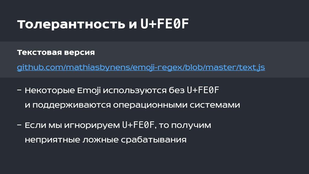Толерантность и U+FE0F Текстовая версия github....