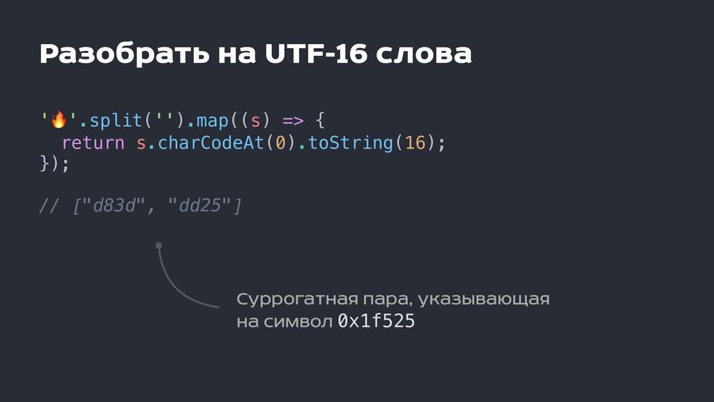 Разобрать на UTF-16 слова ''.split('').map((s) ...