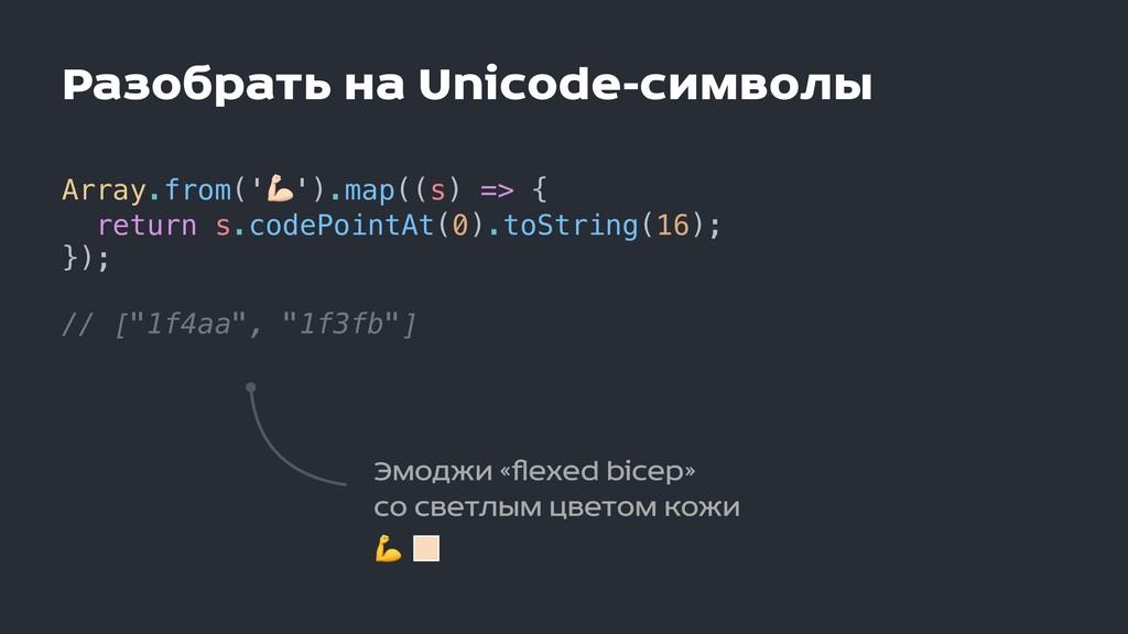 Разобрать на Unicode-символы Array.from('U').ma...