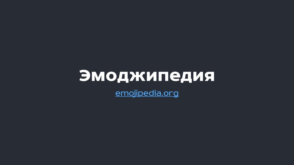 Эмоджипедия emojipedia.org