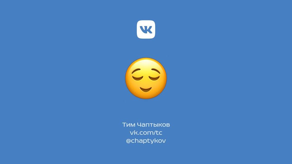 Тим Чаптыков vk.com/tc @chaptykov