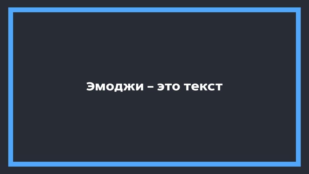 Эмоджи — это текст