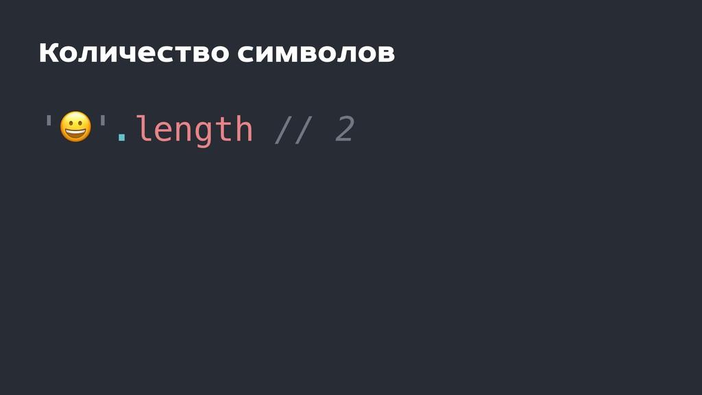 Количество символов ''.length // 2