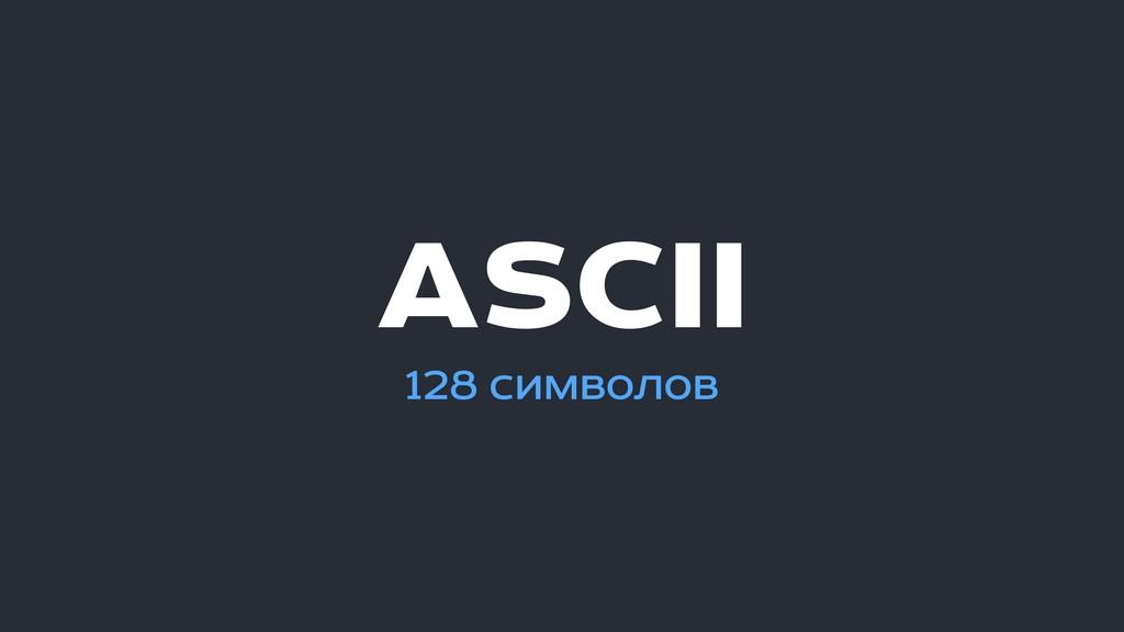 ASCII 128 символов
