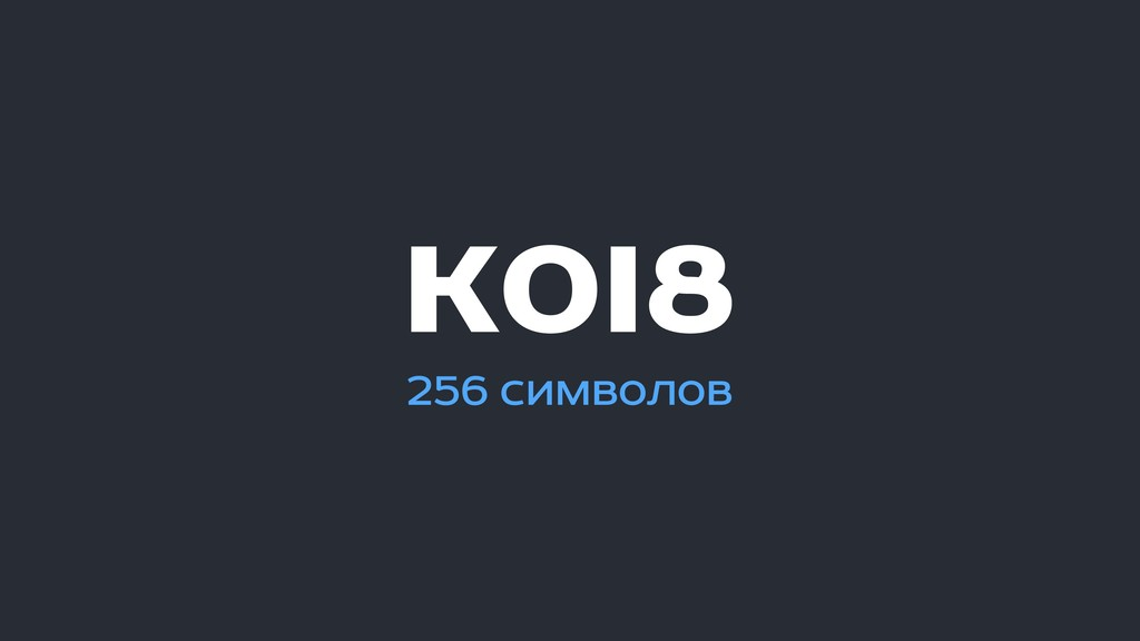 KOI8 256 символов
