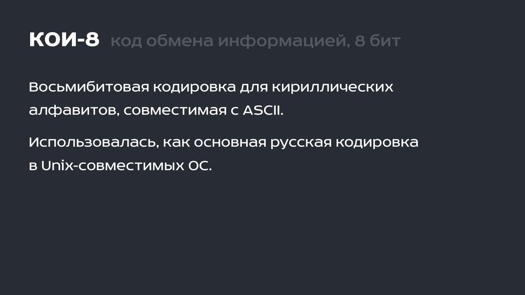 КОИ-8 код обмена информацией, 8 бит Восьмибитов...