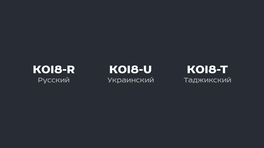 KOI8-R Русский KOI8-U Украинский KOI8-T Таджикс...