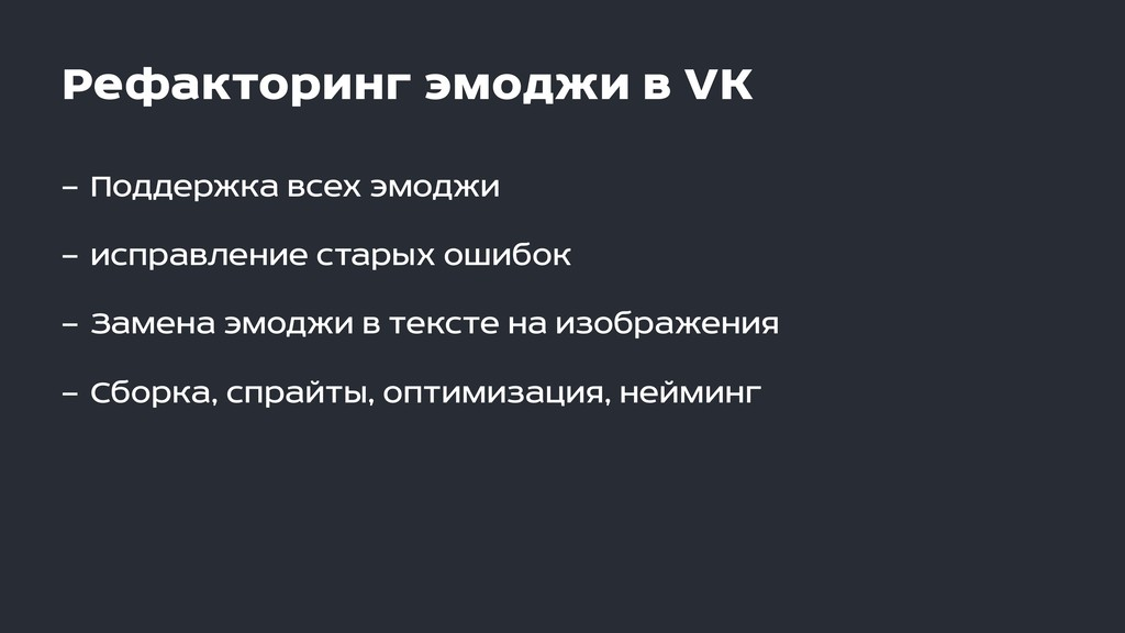 Рефакторинг эмоджи в VK — Поддержка всех эмоджи...