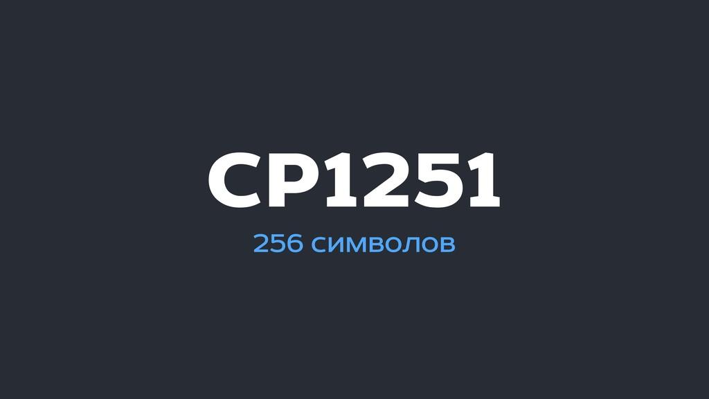 CP1251 256 символов