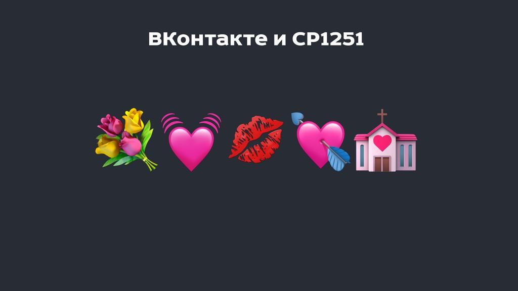 ВКонтакте и CP1251