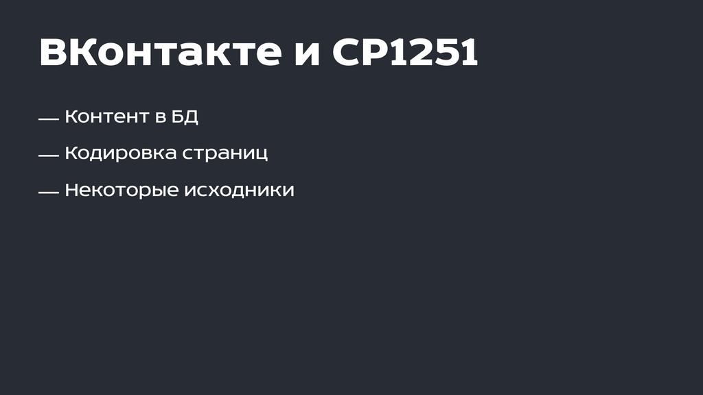 ВКонтакте и CP1251 — Контент в БД — Кодировка с...