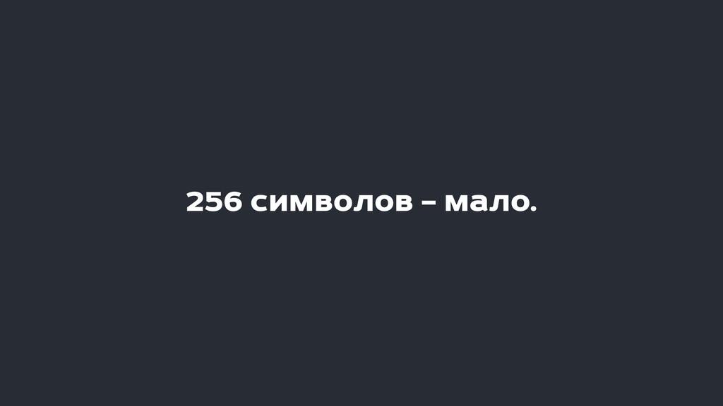 256 символов — мало.