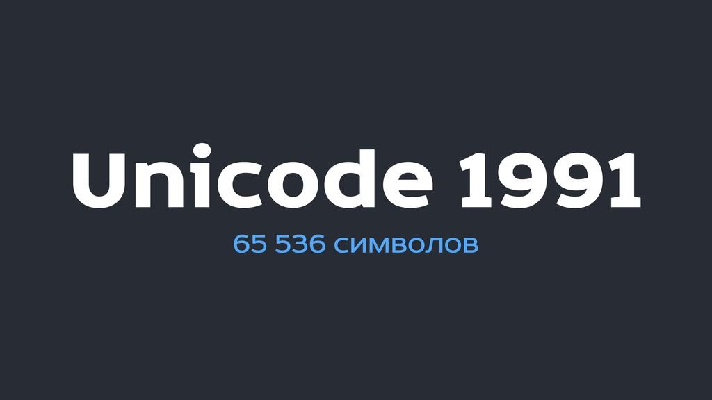 Unicode 1991 65 536 символов