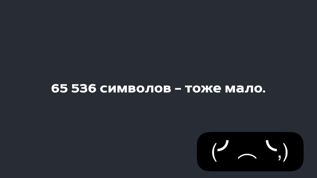 65 536 символов — тоже мало. (›ớ‹,)