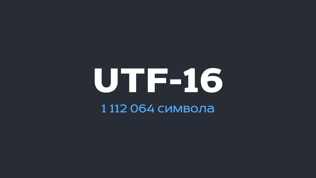 UTF-16 1 112 064 символа