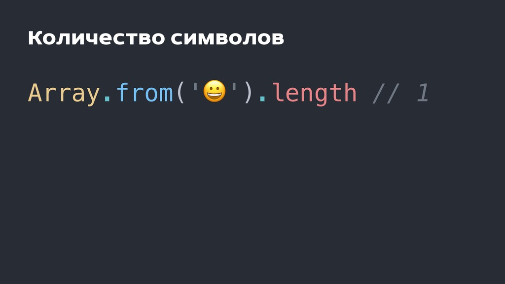 Количество символов Array.from('').length // 1
