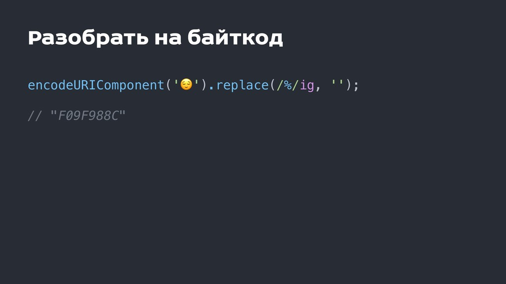 Разобрать на байткод encodeURIComponent('').rep...