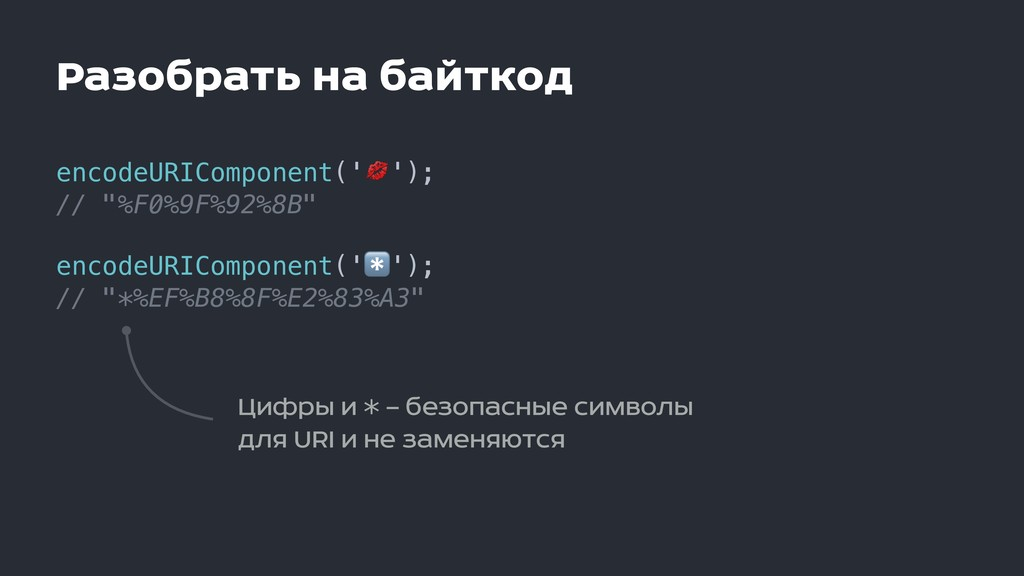 Разобрать на байткод encodeURIComponent('');  ...