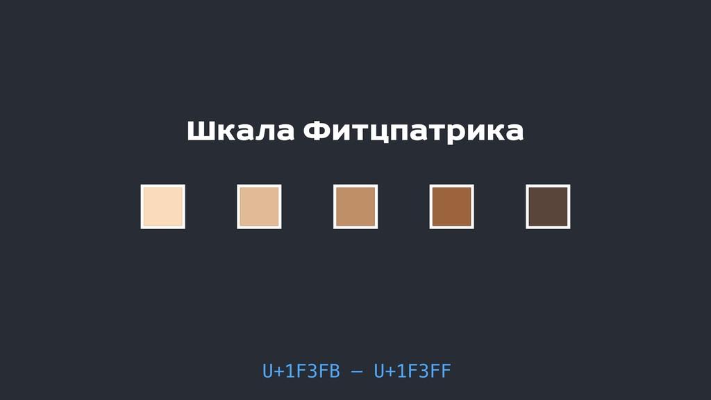 Шкала Фитцпатрика U+1F3FB — U+1F3FF