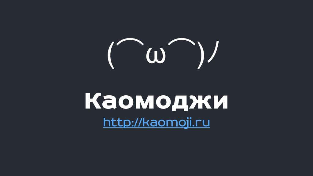Каомоджи http://kaomoji.ru (˶ω˶)ů