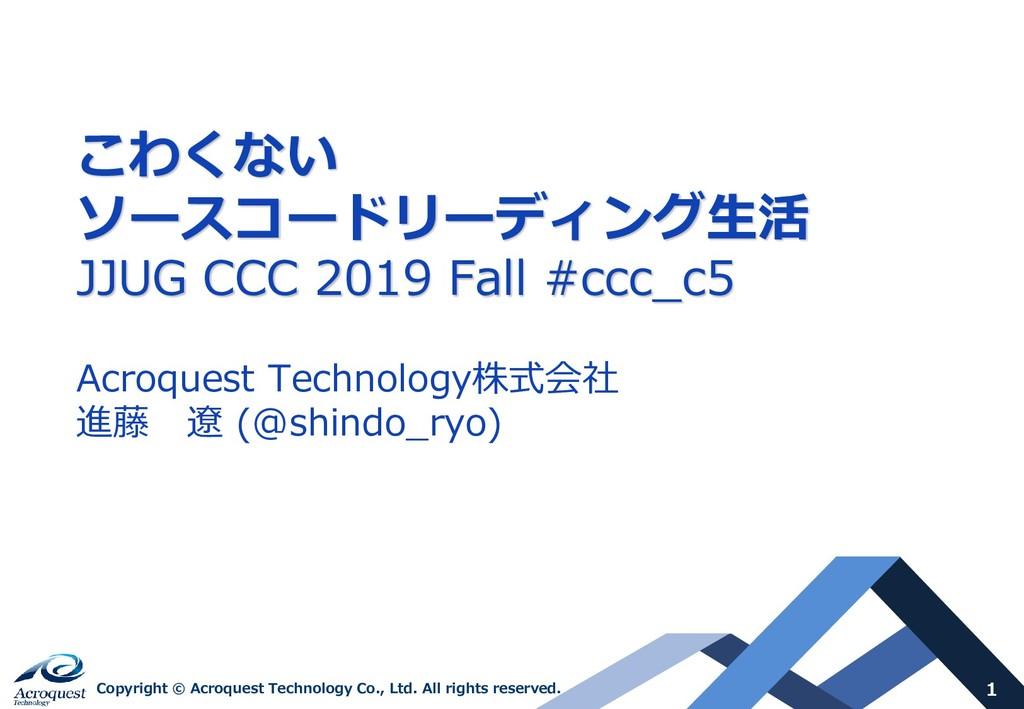 1 こわくない ソースコードリーディング生活 JJUG CCC 2019 Fall #ccc_...