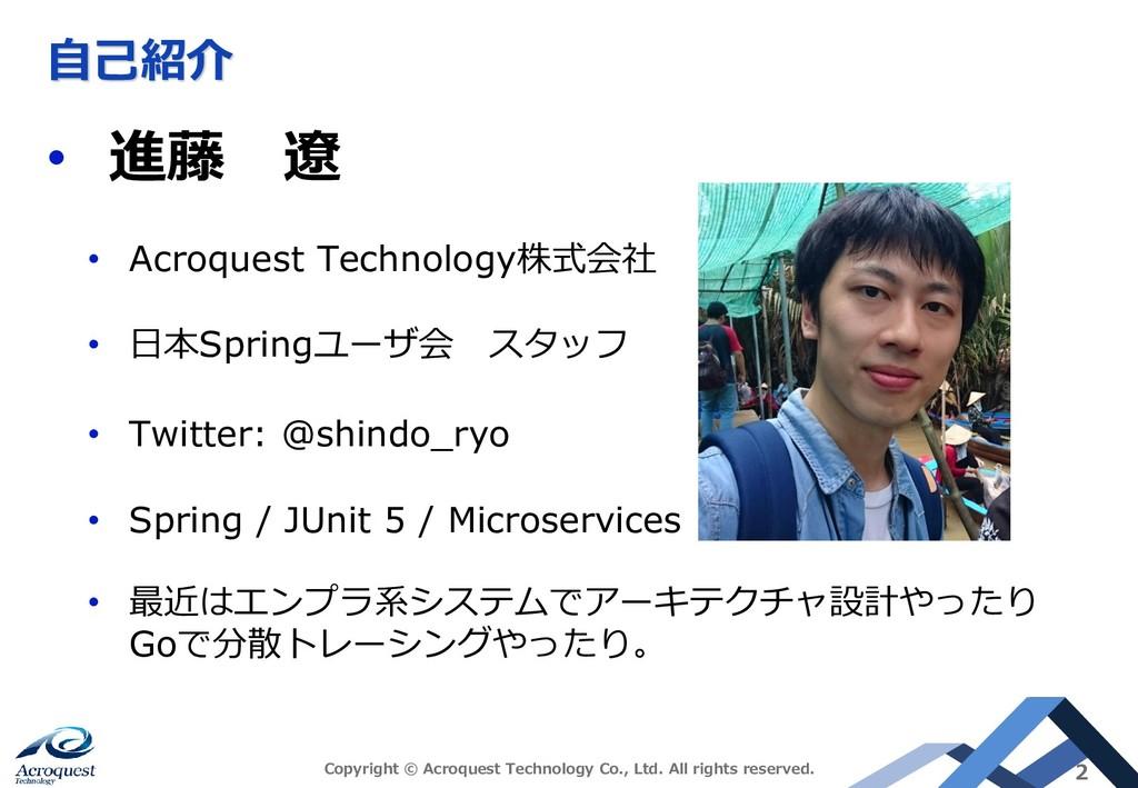 自己紹介 • 進藤 遼 • Acroquest Technology株式会社 • 日本Spri...