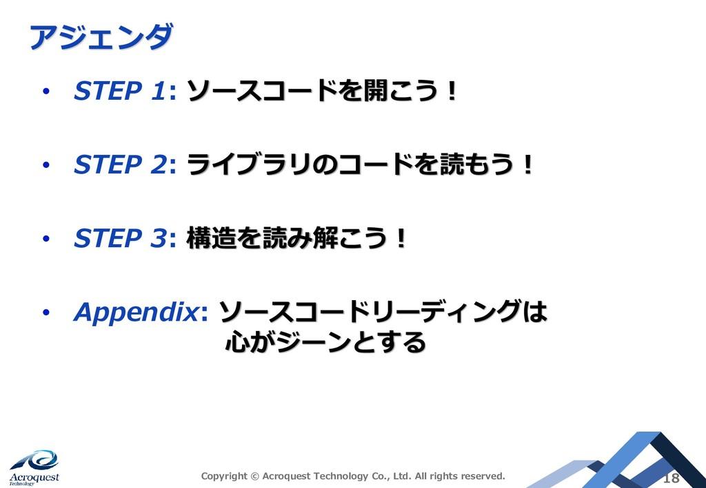 アジェンダ • STEP 1: ソースコードを開こう! • STEP 2: ライブラリのコード...