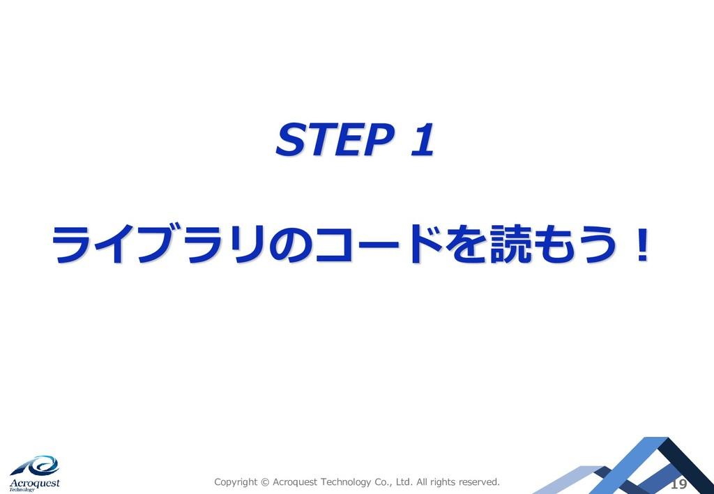 STEP 1 ライブラリのコードを読もう! Copyright © Acroquest Tec...