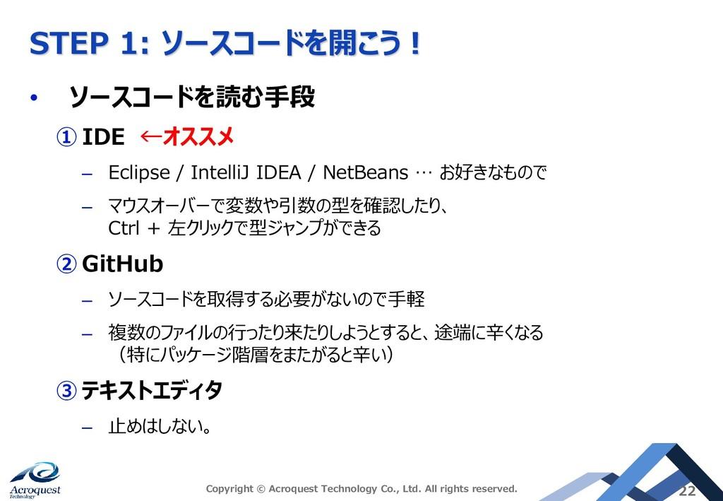 STEP 1: ソースコードを開こう! • ソースコードを読む手段 ① IDE ←オススメ –...