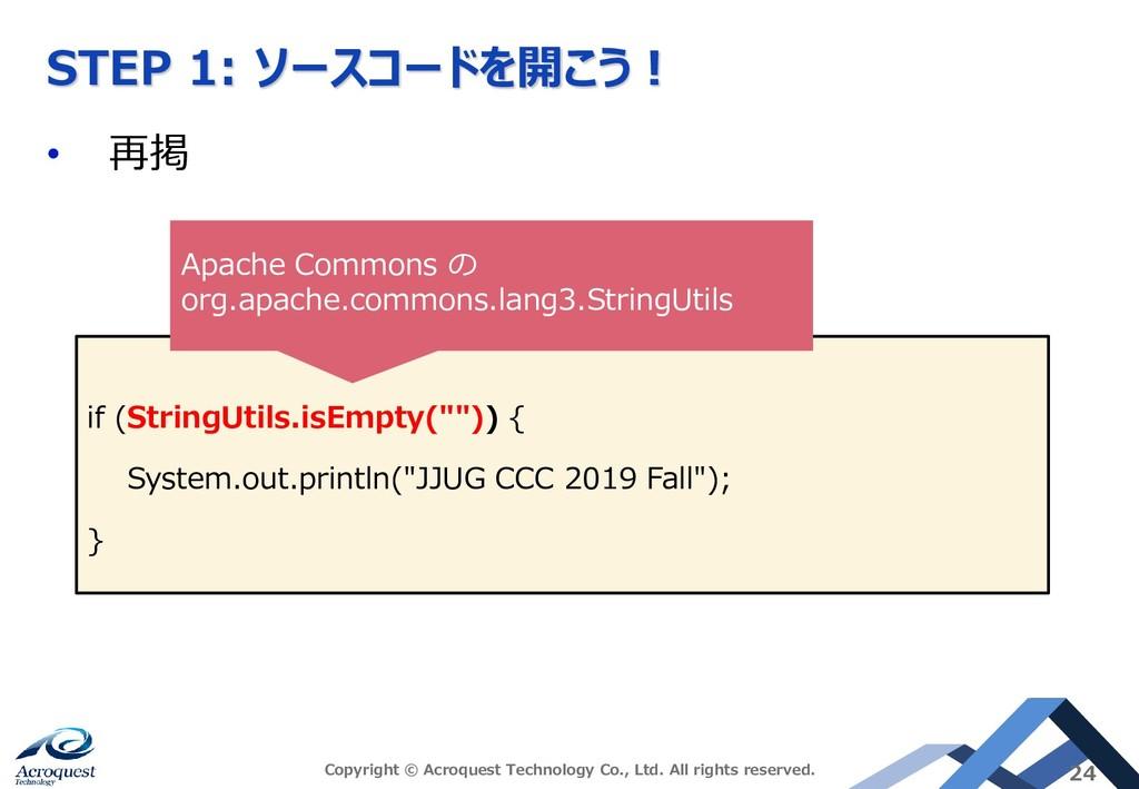 STEP 1: ソースコードを開こう! • 再掲 Copyright © Acroquest ...
