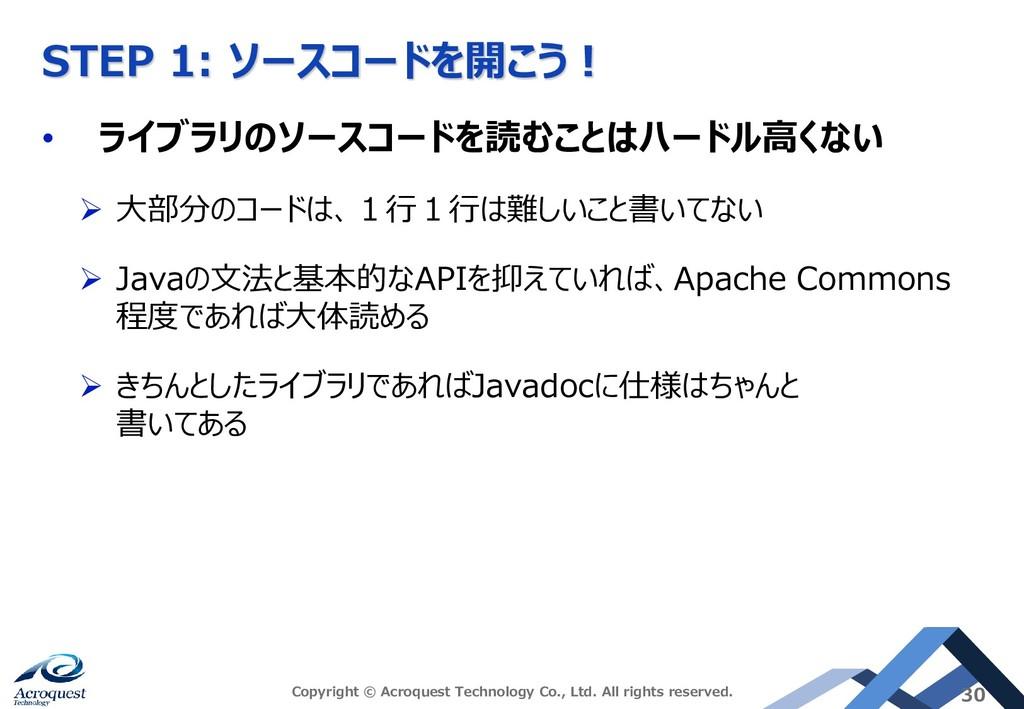 STEP 1: ソースコードを開こう! • ライブラリのソースコードを読むことはハードル高くな...