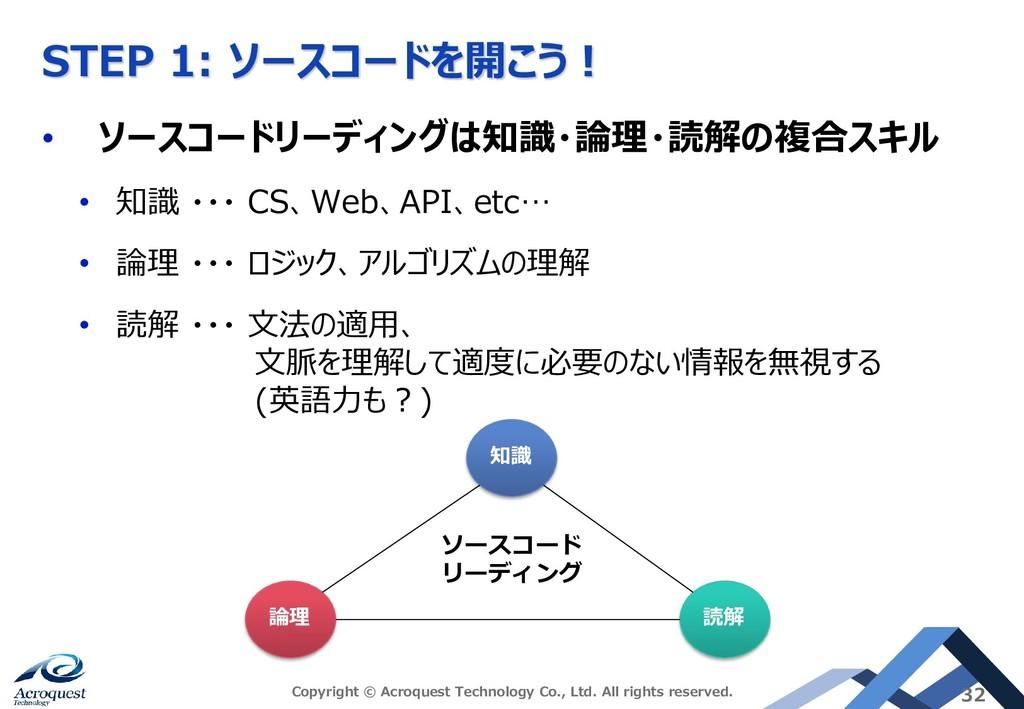 STEP 1: ソースコードを開こう! • ソースコードリーディングは知識・論理・読解の複合ス...