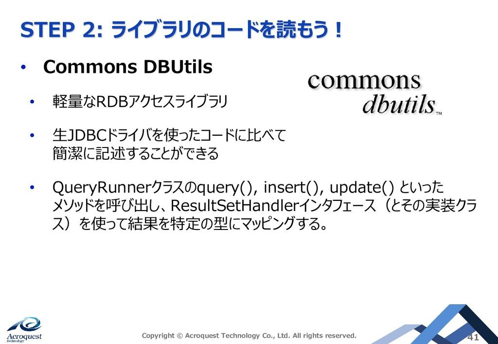 STEP 2: ライブラリのコードを読もう! • Commons DBUtils • 軽量なR...