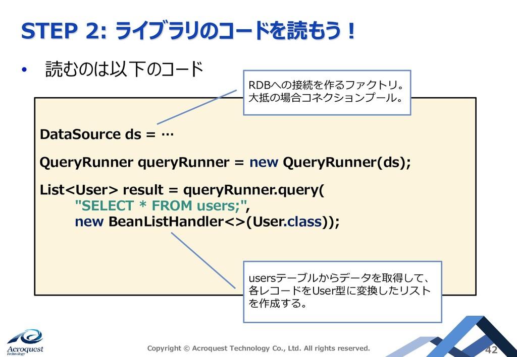 STEP 2: ライブラリのコードを読もう! • 読むのは以下のコード Copyright ©...