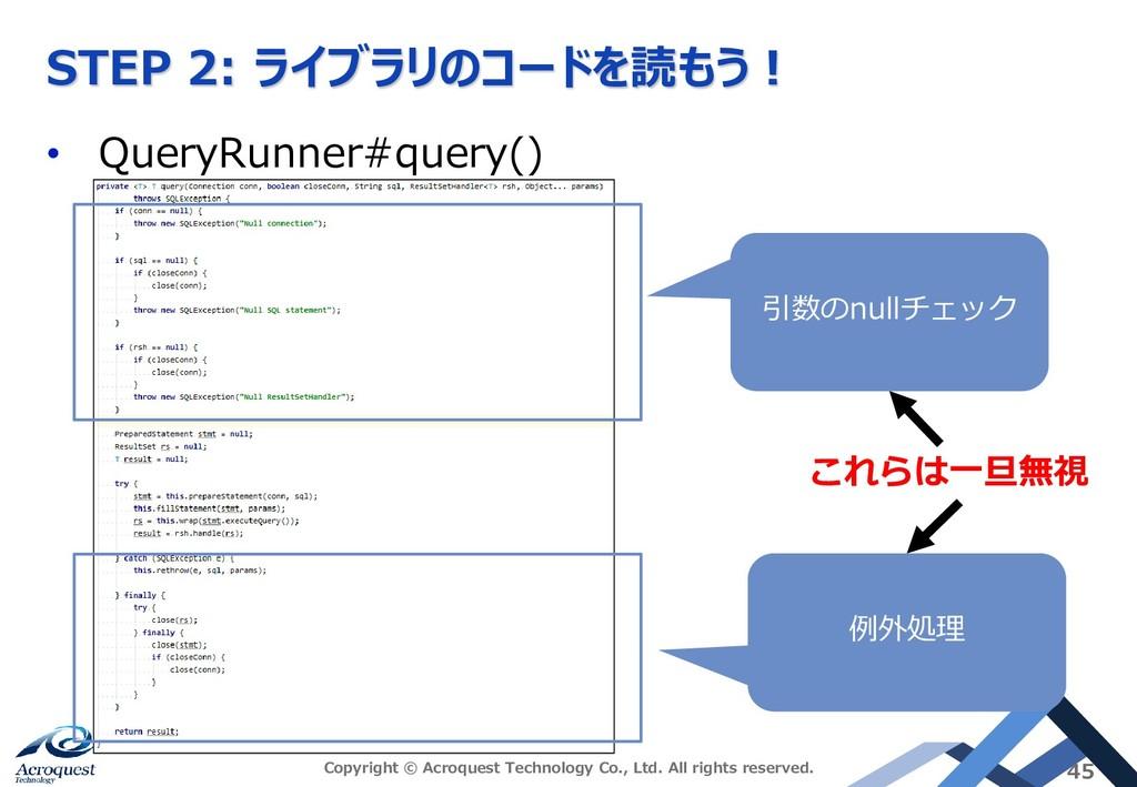 STEP 2: ライブラリのコードを読もう! • QueryRunner#query() Co...