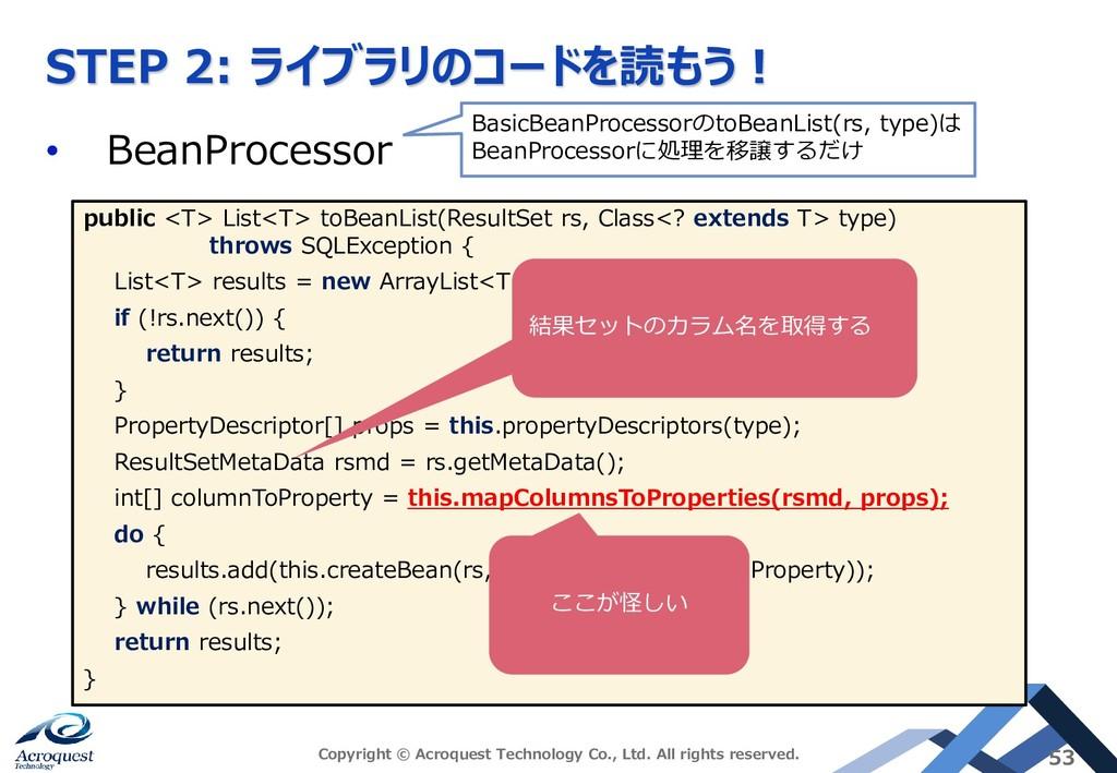 STEP 2: ライブラリのコードを読もう! • BeanProcessor Copyrigh...