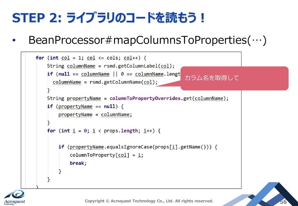 STEP 2: ライブラリのコードを読もう! • BeanProcessor#mapColum...