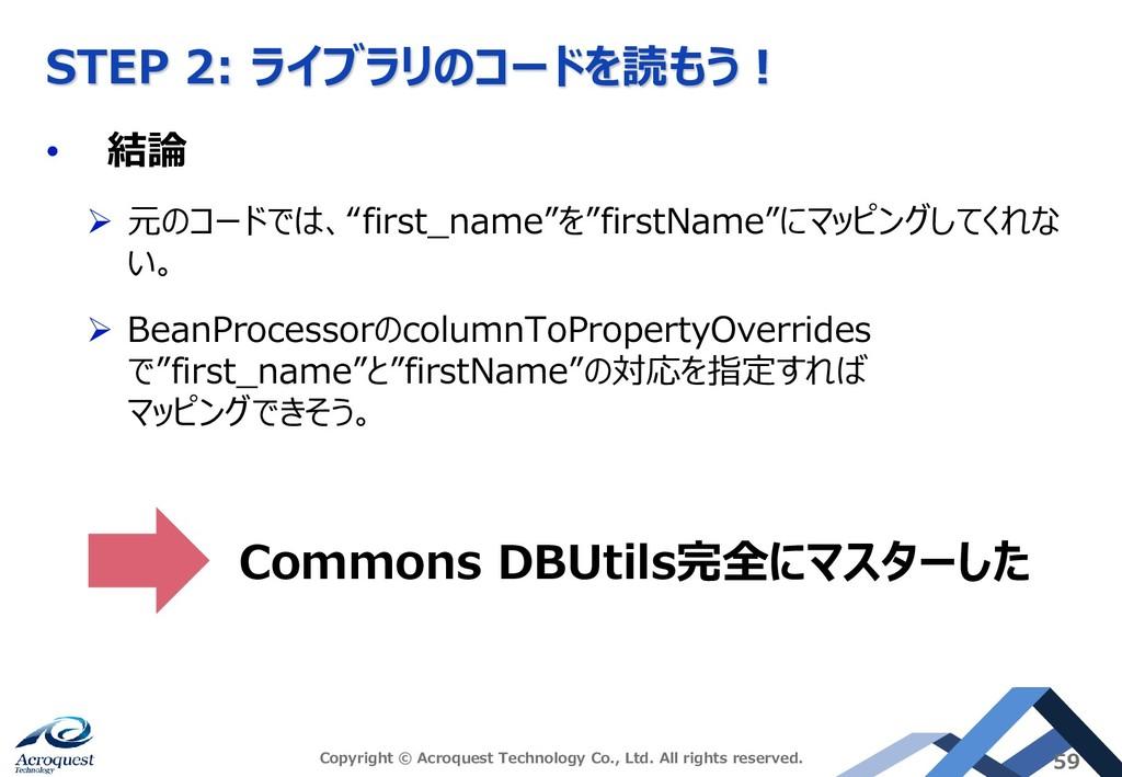 """STEP 2: ライブラリのコードを読もう! • 結論 ➢ 元のコードでは、""""first_na..."""