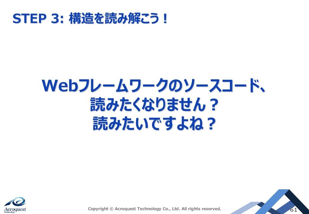 STEP 3: 構造を読み解こう! Copyright © Acroquest Technol...