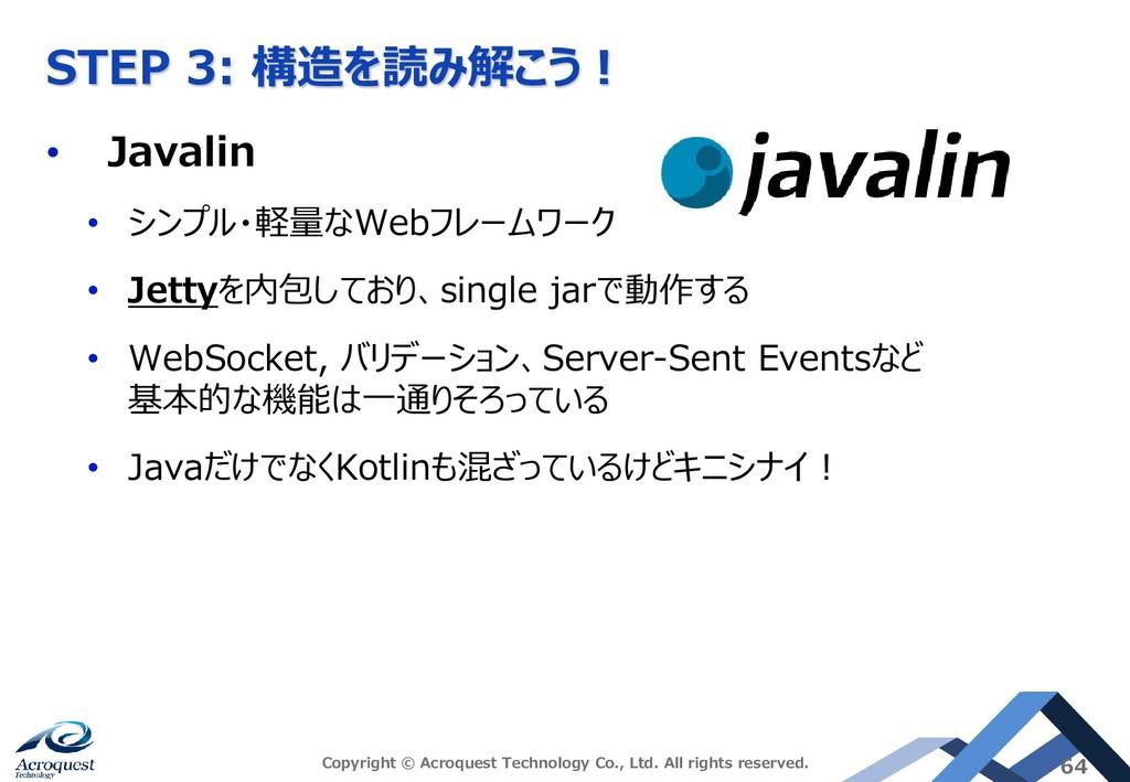 STEP 3: 構造を読み解こう! • Javalin • シンプル・軽量なWebフレームワー...