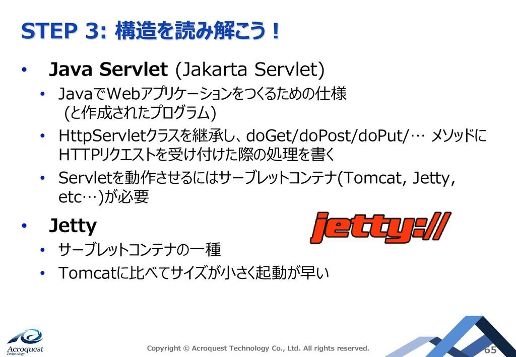 STEP 3: 構造を読み解こう! • Java Servlet (Jakarta Servl...