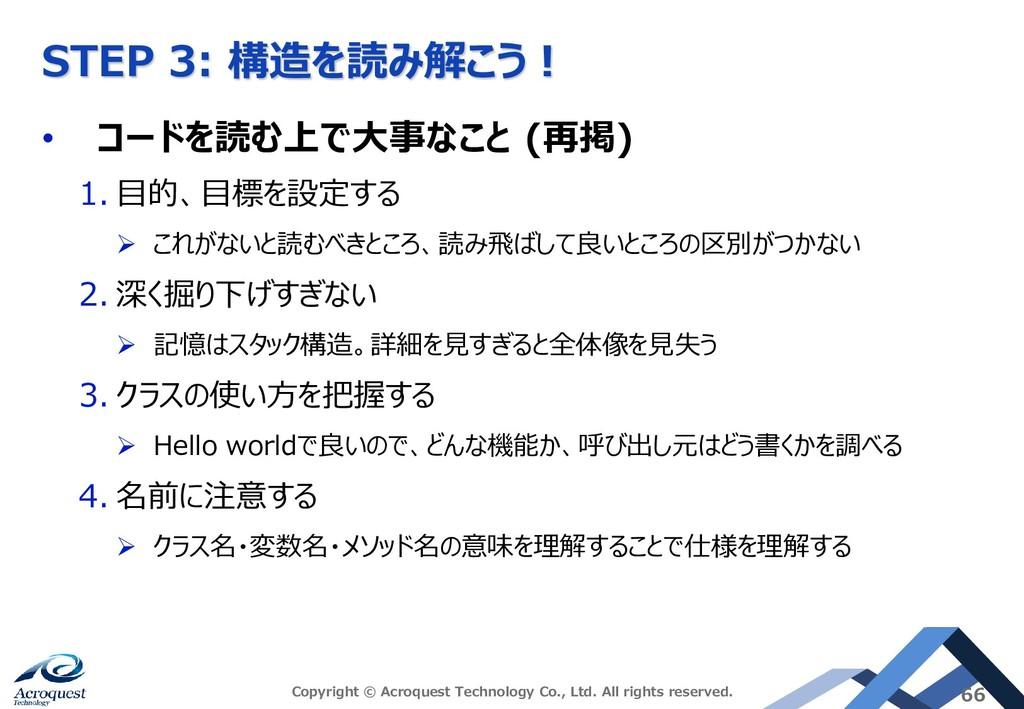 STEP 3: 構造を読み解こう! • コードを読む上で大事なこと (再掲) 1. 目的、目標...