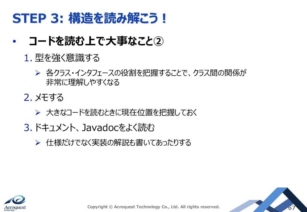 STEP 3: 構造を読み解こう! • コードを読む上で大事なこと② 1. 型を強く意識する ...